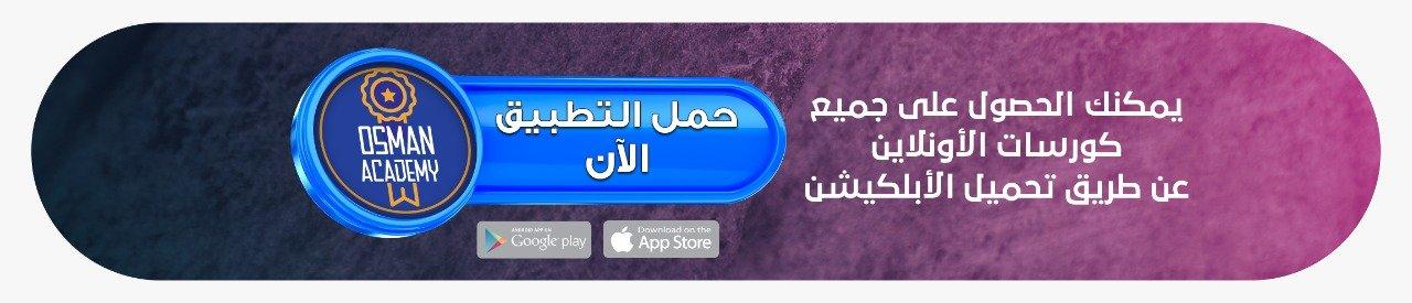 لتحميل كورسات اكاديمية دكتور مروان عثمان